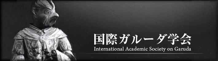 国際ガルーダ学会